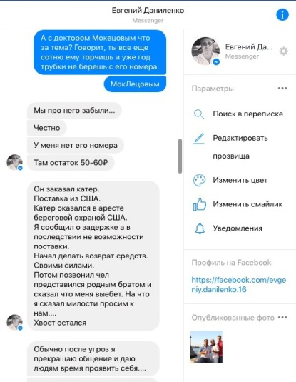 Альфа Марин Даниленко